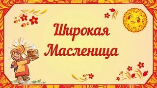 МБУ «Библиотека» и МБУ ДО «ДЮЦ» видеоролик «Широкая Масленица»