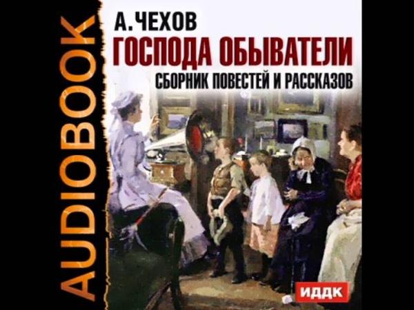 2000882 28 Аудиокнига Чехов А П Идеальный экзамен