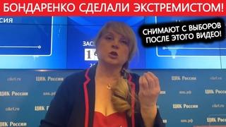 БОНДАРЕНКО СНИМАЮТ С ВЫБОРОВ после этого видео с Памфиловой!