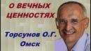 О ВЕЧНЫХ ЦЕННОСТЯХ. Торсунов О.Г. Омск, 07.01.2013