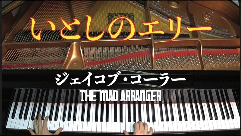 いとしのエリー | サザンオールスターズ | 上級ジャズピアノアレンジ | ジ1245