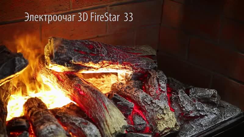 3D Firestar 33
