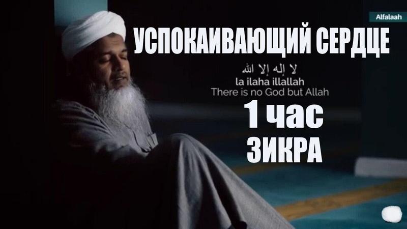 Ля илаха илляЛлах Успокаивающее поминание Аллаха 1 час Хасан Али