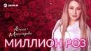 Амина Магомедова - Миллион роз | Премьера трека 2019