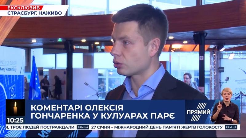 Олексій Гончаренко Жодної співпраці з Росією у ПАРЄ не може бути