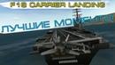 F18 carrier landing для Андроид ANDROID обзор авиасимулятора лучшие моменты