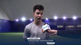 Интервью. Александр Напольский (Северо-Запад)