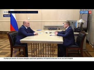 Калинин и Мишустин обсуждают меры поддержки бизнеса