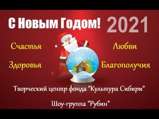 """Шоу-группа """"Рубин"""" -  С Новым 2021 годом!"""