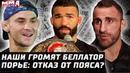 Наши ГРОМЯТ Bellator 255! Порье отказ от пояса. Волкановски vs Ортега TUF! Бернс vs Вандербой UFC