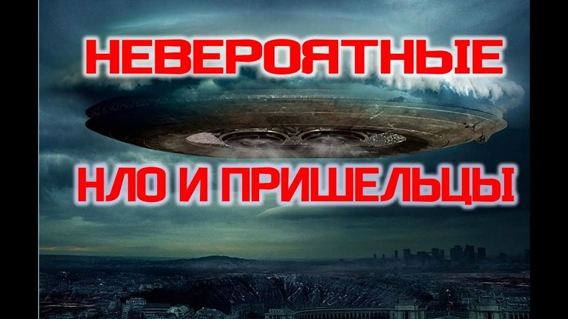 Они вокруг нас Невероятные НЛО и Инопланетяне Виктор Максименков