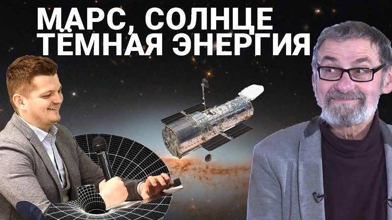 Астроном Кирилл Масленников Пулково Марс Тёмная материя Основная проблема российской науки