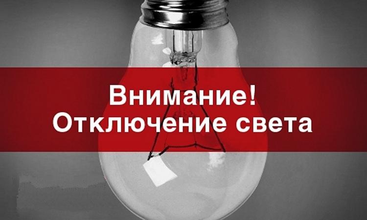 В связи с выводом в ремонт электрооборудования Сорочинских коммунальных электрических сетей, планируется отключения электроэнергии с 10.