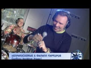 Гарик Сукачёв и Филипп Киркоров - Свободу Анджеле Дэвис (Неголубой огонёк-2004)