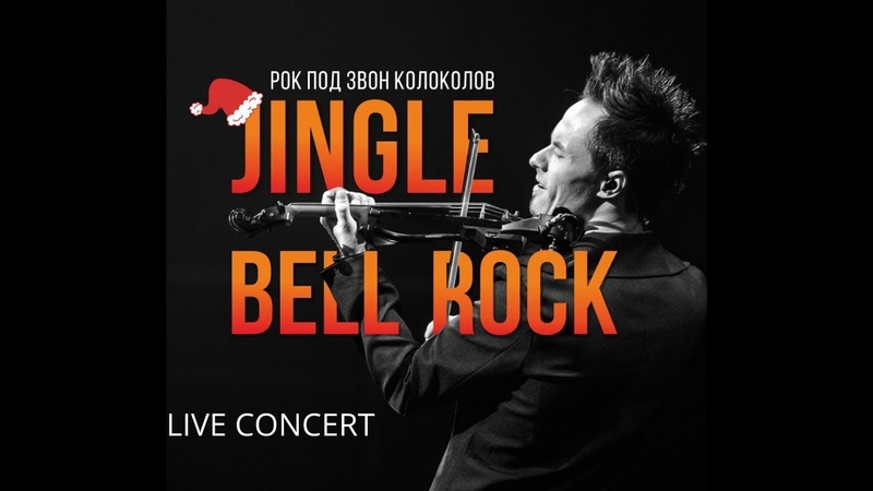 Jingle Bell Rock Live Concert German Dmitriev violin