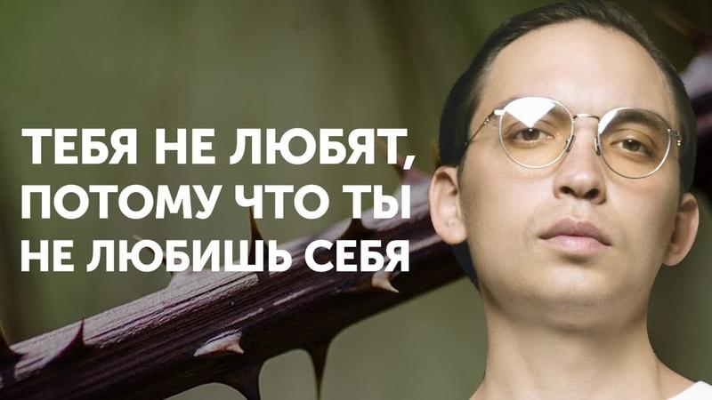 Тебя не любят потому что ты не любишь себя Петр Осипов Метаморфозы БМ