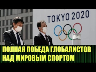 Конец мирового спорта на олимпиаде в Токио