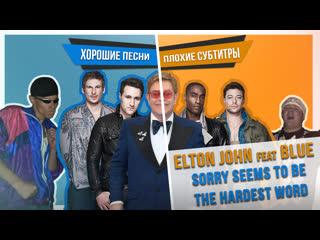 Хорошие песни. Плохие субтитры: Elton John feat Blue - Sorry seems to be