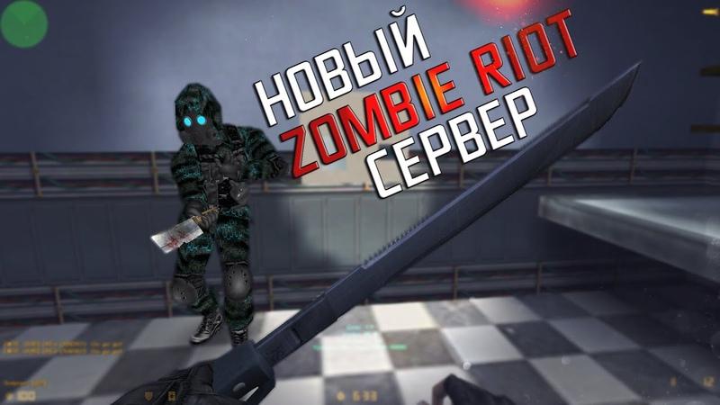 Counter Strike 1 6 Zombie сервер 43 Долина смерти Zombie Mod 14