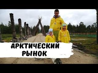 Рынок в Мурманске и Магазины. Цены на Продукты и Рыбу в Мурманске. Арктический Рынок