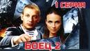 БОЕЦ 2. РОЖДЕНИЕ ЛЕГЕНДЫ (2008)   Серия 1
