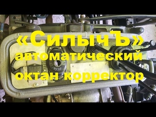 «СилычЪ» – автоматический октан-корректор,  установка на ГАЗ 53, ГАЗ 66 Шишига