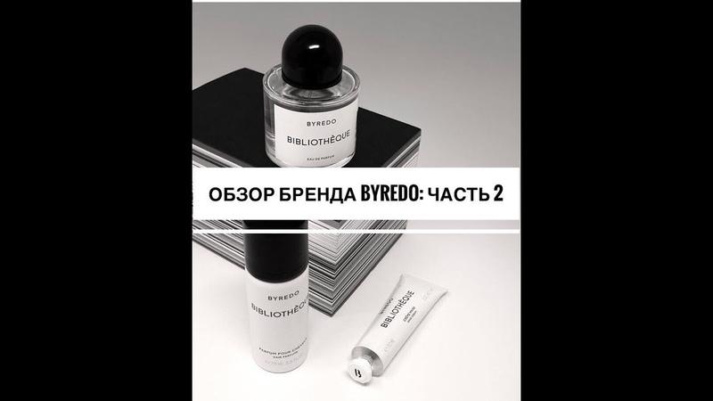 Ароматы бренда BYREDO каждый аромат настоящая ольфакторная история