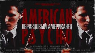 Образцовый Американец | [АД КИНЕМАТОГРАФА] | Американский Психопат