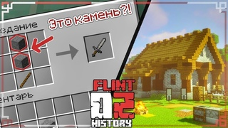 Flint History - Каменная эпоха  Эпизод 2 / Построил дом