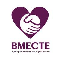 Логотип Центр психологии и развития ВМЕСТЕ