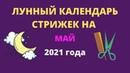 Лунный календарь стрижек на май 2021 года