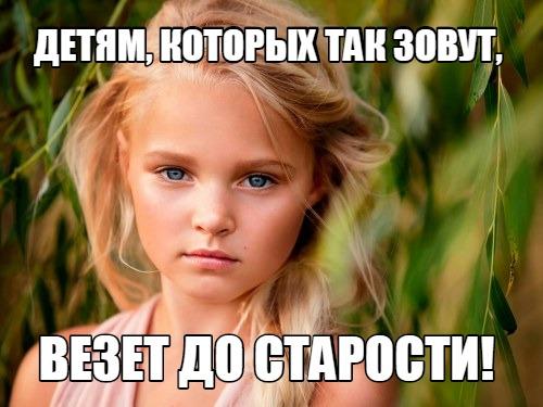 Детям, которых так зовут, везет до старости! ...  ...