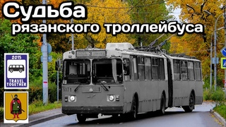 🇷🇺Судьба рязанского троллейбуса | The fate of the Ryazan trolleybus