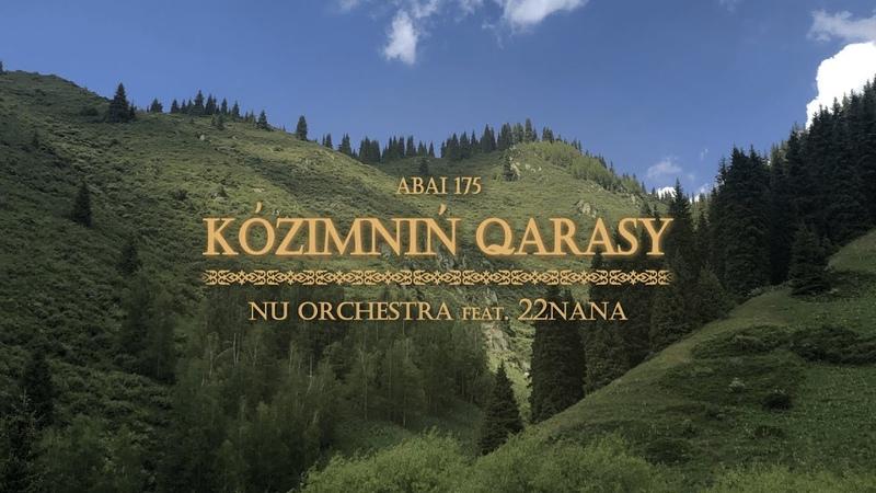 Kózimniń qarasy Abai Qunanbaiuly by NU Orchestra ft 22nana