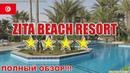 zita beach resort 4 джерба