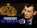 Галопом по Европам 57 Прохоров просит денег Арест ФСБшников Бомбардировка Флориды