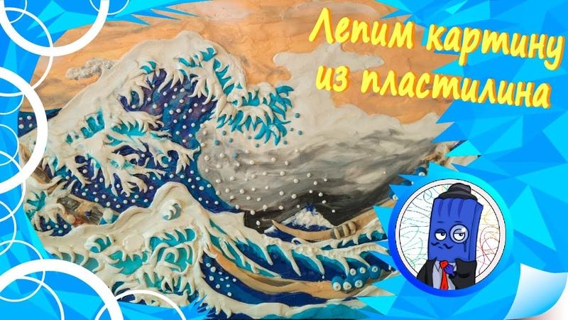 Лепим картину из пластилина Большая волна в Канагаве