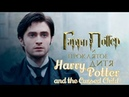 Гарри Поттер и Проклятое Дитя / Harry Potter and the Cursed Child - 2020 обзор