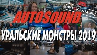 Фестиваль «Autosound: Уральские монстры — 2019»