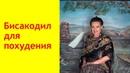 Слабительное средство бисакодил для похудения. Галина Гроссманн