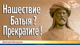Дмитрий Белоусов. Нашествие Батыя? Прекратите!