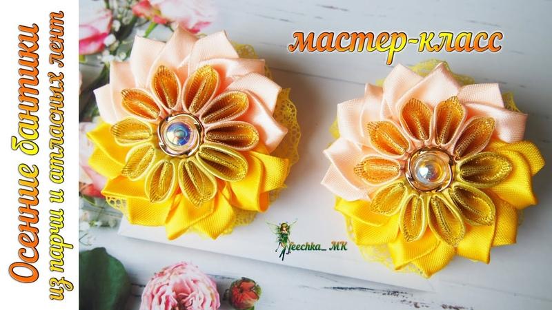 Осенние бантики из парчи и атласных лент МК Autumn bows made of brocade and satin ribbons DIY