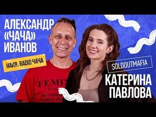 Александр «Чача» Иванов (Наив, RADIO ЧАЧА): про самоповторы, творчество и русский рок в Америке