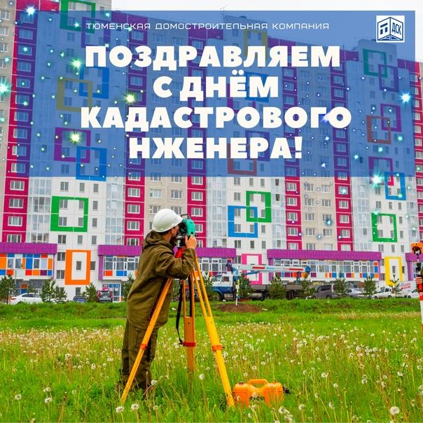 Поздравление отдела капитального строительства