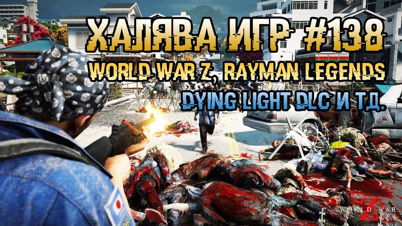Успей урвать 138 World War Z Rayman Legends Dying Light DLC Barro Steam скидки 90%