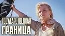 Государственная граница Фильм 2 Мирное лето 21 го года 1 серия 1980 Золотая коллекция