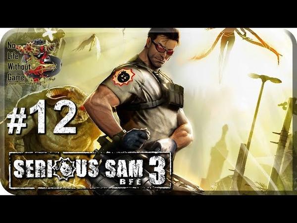 Serious Sam 3 BFE 12 Второе Рождение Прохождение на русском Без комментариев