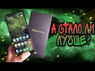 Обзор и опыт эксплуатации XIAOMI POCO X3 PRO. Лучший смартфон до 20000 рублей? Стоит ли покупать?