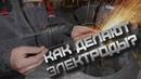 Производство электродов/Экскурсия на завод сварочных электродов
