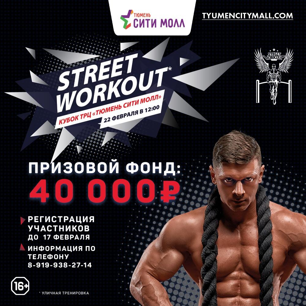 "Афиша Кубок ТРЦ ""Тюмень Сити Молл"" по Street Workout"